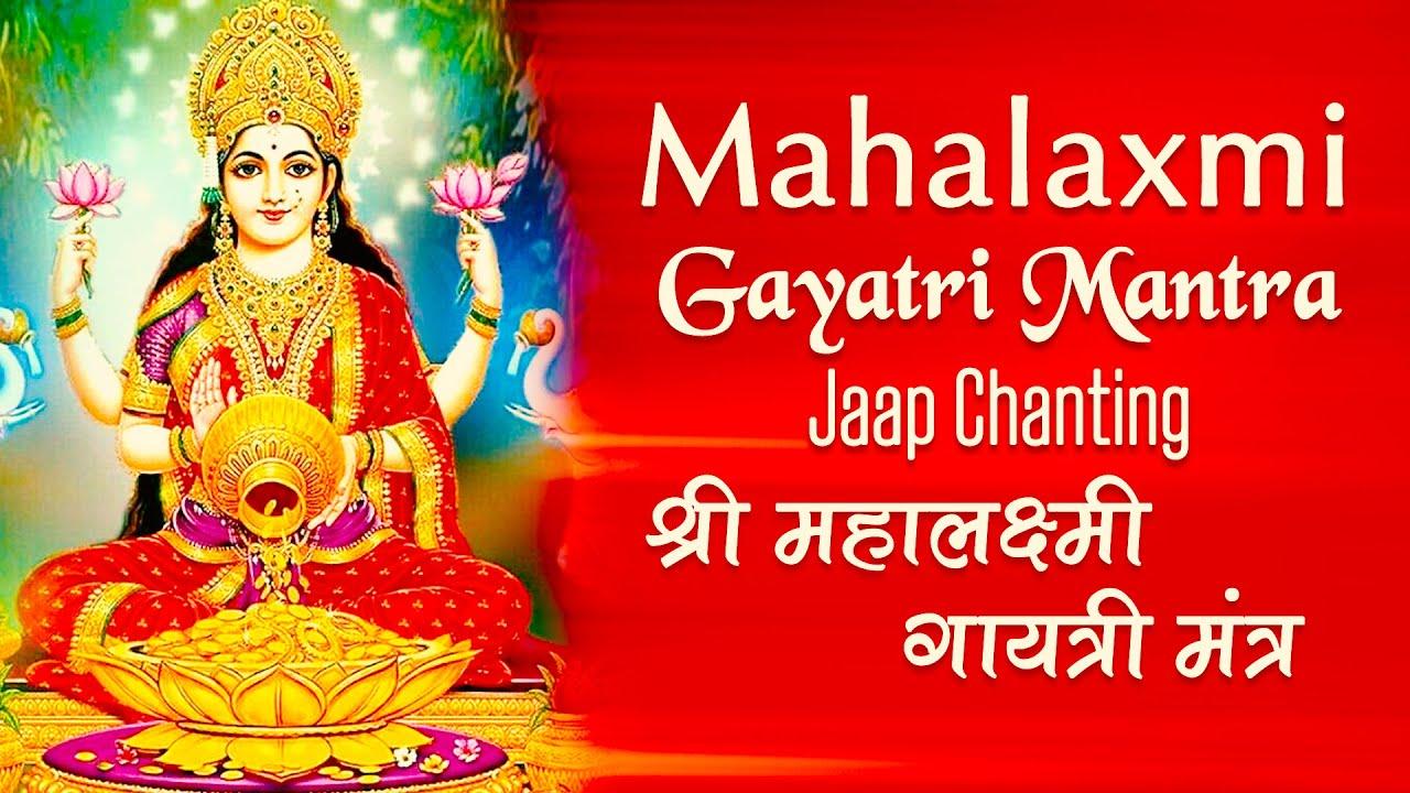 Mahalaxmi Gayatri Mantra Jaap Chanting | श्री महालक्ष्मी गायत्री मंत्र | Goddess Laxmi Mantra