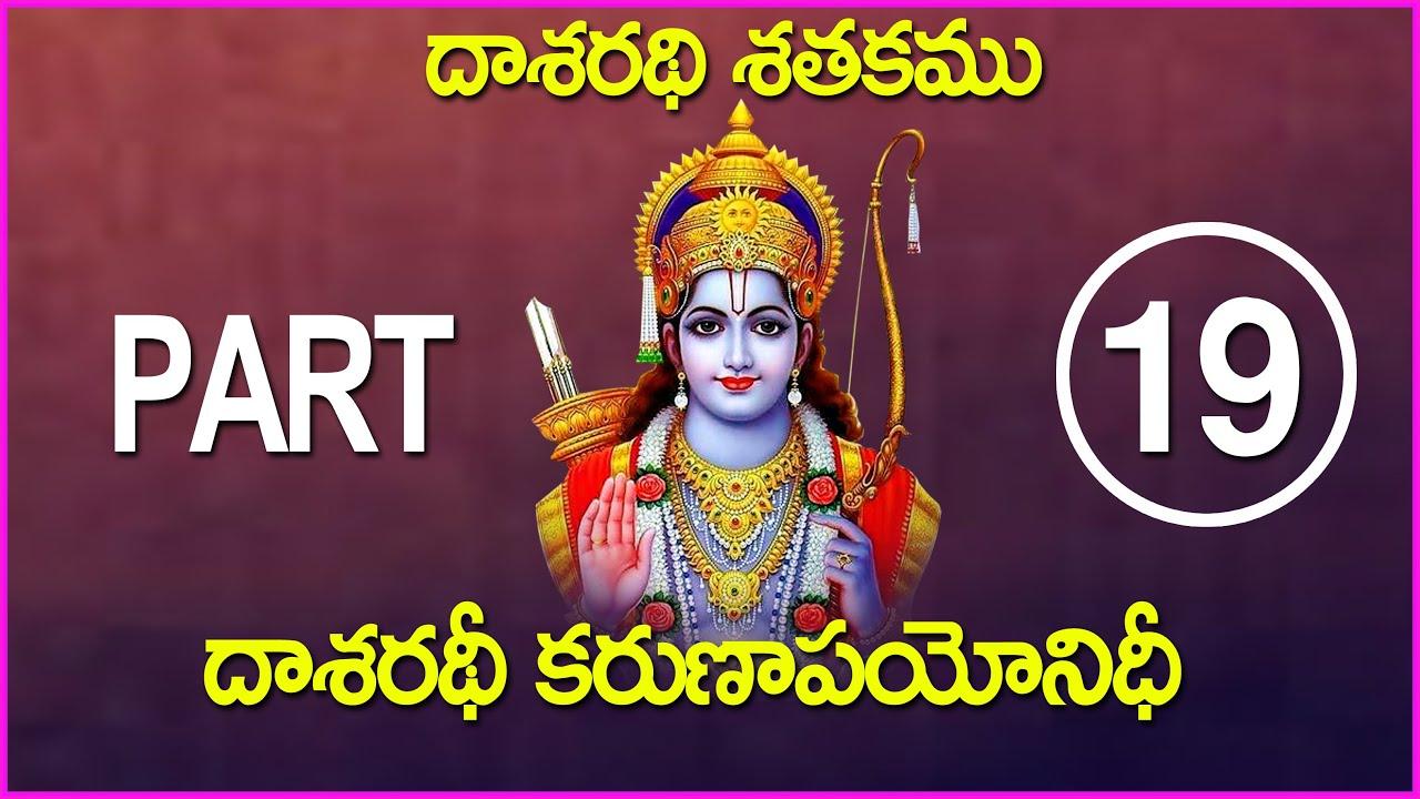 Dasarathi Satakam Padyalu With Meaning in Telugu - Part 19 | Somasi Balagangadhara Sharma
