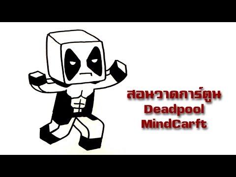 เดทพูล Deadpool สไตล์ มายคราฟ Minecraft   วาดการ์ตูน กันเถอะ