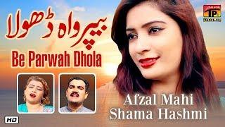 Beparwa Dhola | Afzal Mahi, Shama Hashmi  (Official Video) Latest Saraiki & Punjabi Songs 2019