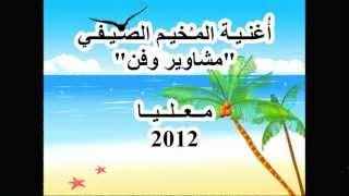 """أغنية المخيم الصيفي """"مشاوير وفن"""" معليا 2012 - فايز عبد"""