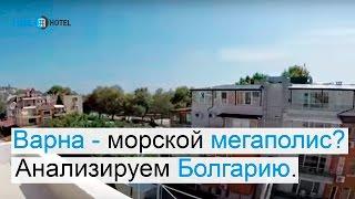 видео Туры в Варну (Болгария) с вылетом из Москвы недорого