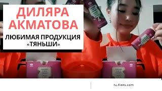 Диляра Акматова. Любимая продукция «Тяньши»