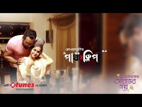 Punch Clip | Full Drama | Iresh Zaker, Mithila, Urmila | Eid Natok | 2017 | eTunes Entertainment