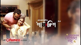 Punch Clip | Full Drama | Iresh Zaker, Mithila, Urmila | Eid Natok | 2017 | eTunes Entertainment