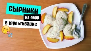 СЫРНИКИ на пару в МУЛЬТИВАРКЕ для чайников!)))