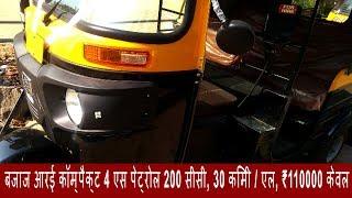 बजाज आरई ऑटो रिक्शा कॉम्पैक्ट 4 एस तीन व्हीलर यात्री वाहन पेट्रोल पूरा हिंदी समीक्षा