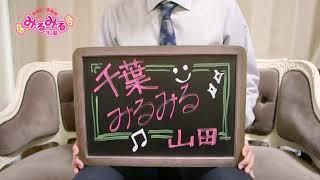千葉みるみるのお店動画