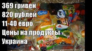 Цены на продукты в Украине Что можно купить на 800 рублей или 11 евро.