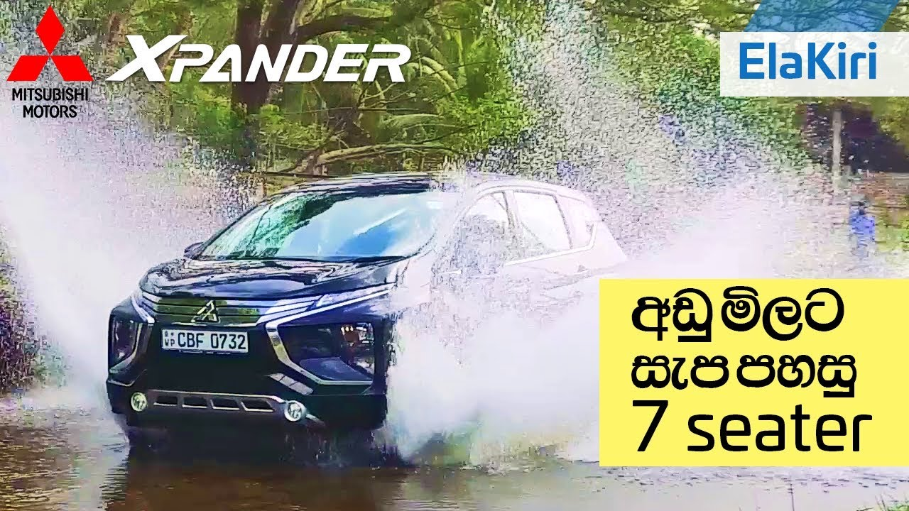 Mitsubishi Xpander Review (Sinhala) From ElaKiri.com