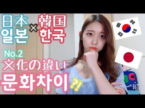 【한국어/日本語字幕】日本と韓国 文化の違い No.2! 한국이랑 일본 문화차이