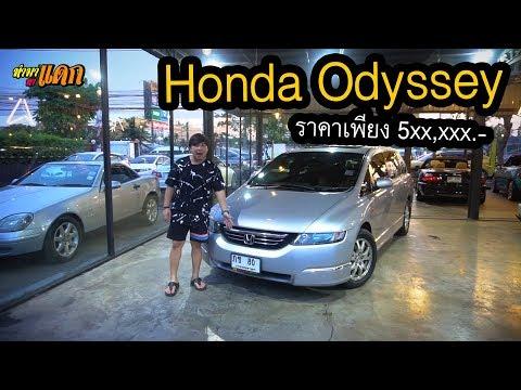 """""""ทำมาหาแดก"""" Honda Odyssey สภาพนางฟ้า สวยงาม ราคาเพียง 5xx,xxx."""
