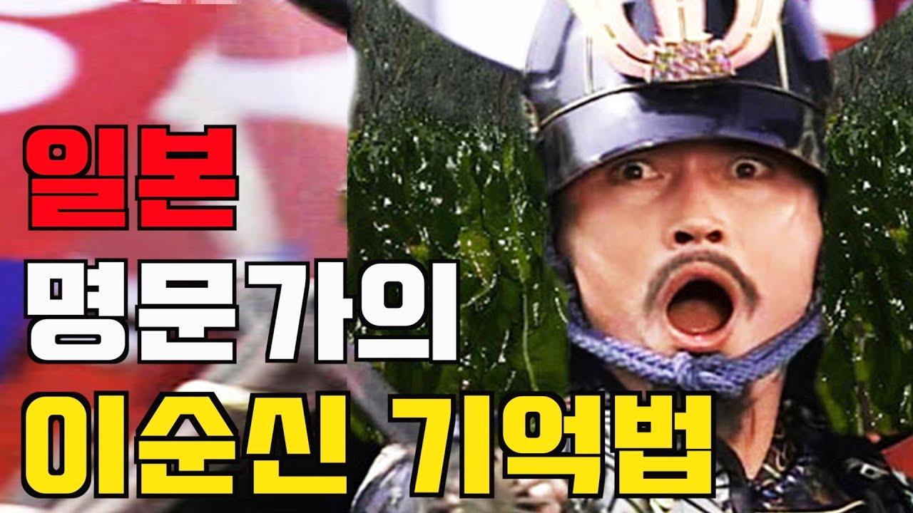 일본 명문가에 남겨진 이순신의 흔적(Feat. 한산도대첩, 임진왜란 뒷이야기)