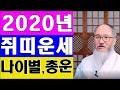أغنية [ 2020년 쥐띠운세 ] 아무도 말해주지 않는 쥐띠의 천기누설( 미리보는 나이별 종합운세)