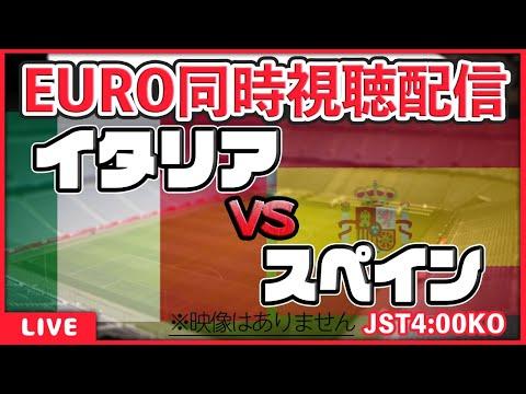 【LIVE】EURO2020 準決勝 イタリア vs スペイン【同時視聴/#櫻子FC】