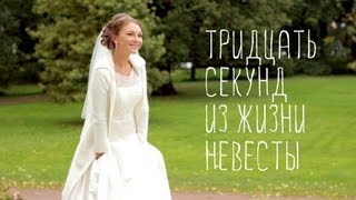 «30 секунд из жизни невесты».