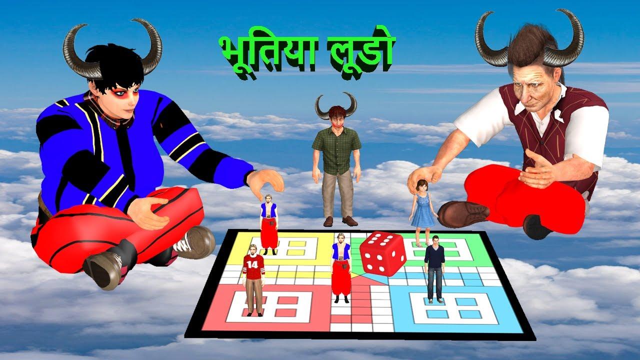 भूतिया लूडो हिंदी कहानियां   Bhutiya Ludo Hindi Stories   Moral Stories Hindi Kahaniya Village Story