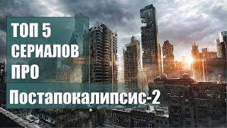 100ZA200 - Топ 5 сериалов про ПОСТАПОКАЛИПСИС (Часть 2)