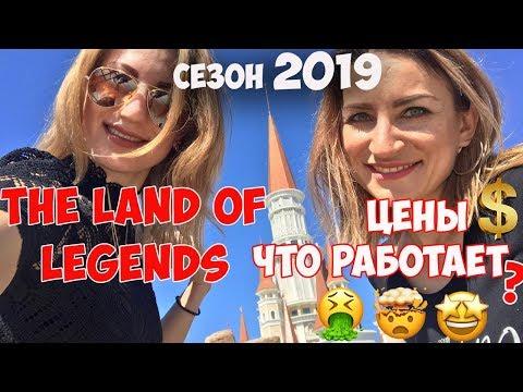 ПАРК THE LAND OF LEGENDS// сезон 2019// ЦЕНЫ 💲 РАБОТАЮТ ЛИ ВОДНЫЕ ГОРКИ?? 🎢