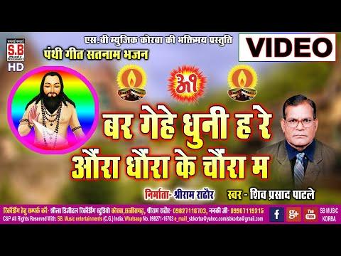 Bar Gehe Dhuni Ha Re | CG Panthi Video Song | Shiv Prasad Patle | Chhattisgarhi Satnam Bhajan | SB