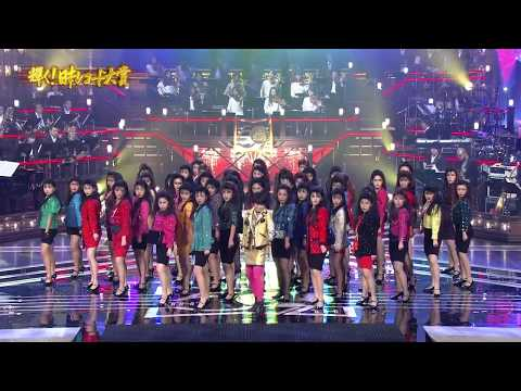 TBS 荻野目洋子「Dancing Hero Eat You Up」登美丘高校ダンス部(熱舞社)