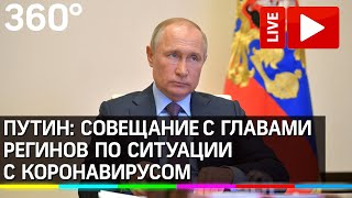 Владимир Путин обращение на совещании с главами регионов по ситуации с коронавирусом 28 апреля
