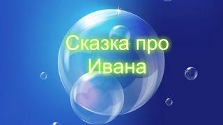 Сказка о  Иване// прикол