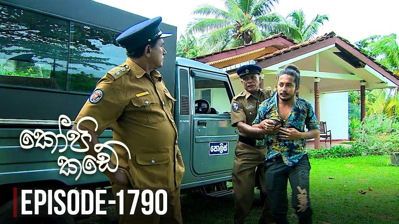 Kopi Kade | Episode 1790 - (2020-08-14) | ITN