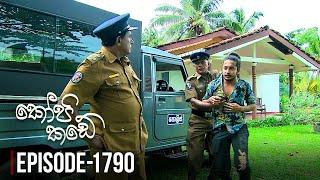 Kopi Kade | Episode 1790 - (2020-08-14) | ITN Thumbnail