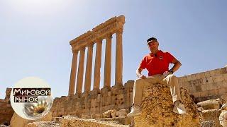 Ливан  Самый древний рынок мира