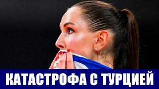 Олимпиада 2020 Волейбол Женская сборная России проиграла Турции и в 1 4 сыграет с Бразилией