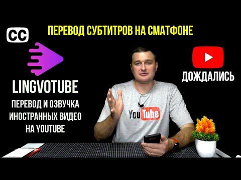 LINGVOTUBE - ПРИЛОЖЕНИЕ - ПЕРЕВОДЧИК СУБТИТРОВ ВИДЕО НА YOUTUBE / НОВИНКА 2021