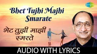 Bhet Tujhi Majhi Smarate with lyrics | भेट तुझी माझी स्मरते |Arun Date|Kavi Gaurav Mangesh Padgaokar