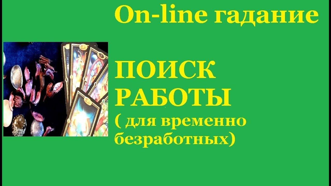 Погадать на картах таро онлайн бесплатно работа фильм онлайн сбежавшая работа