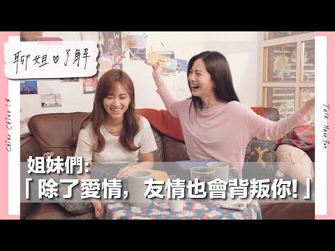 【曾之喬結婚後開聊】姐妹們:「除了愛情,友情也會背叛你!」feat.Sandy吳姍儒