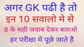 महत्वपूर्ण GK के सवाल जो हर परीक्षा में पूछे जाते है   Important GK for all Competitive Exams