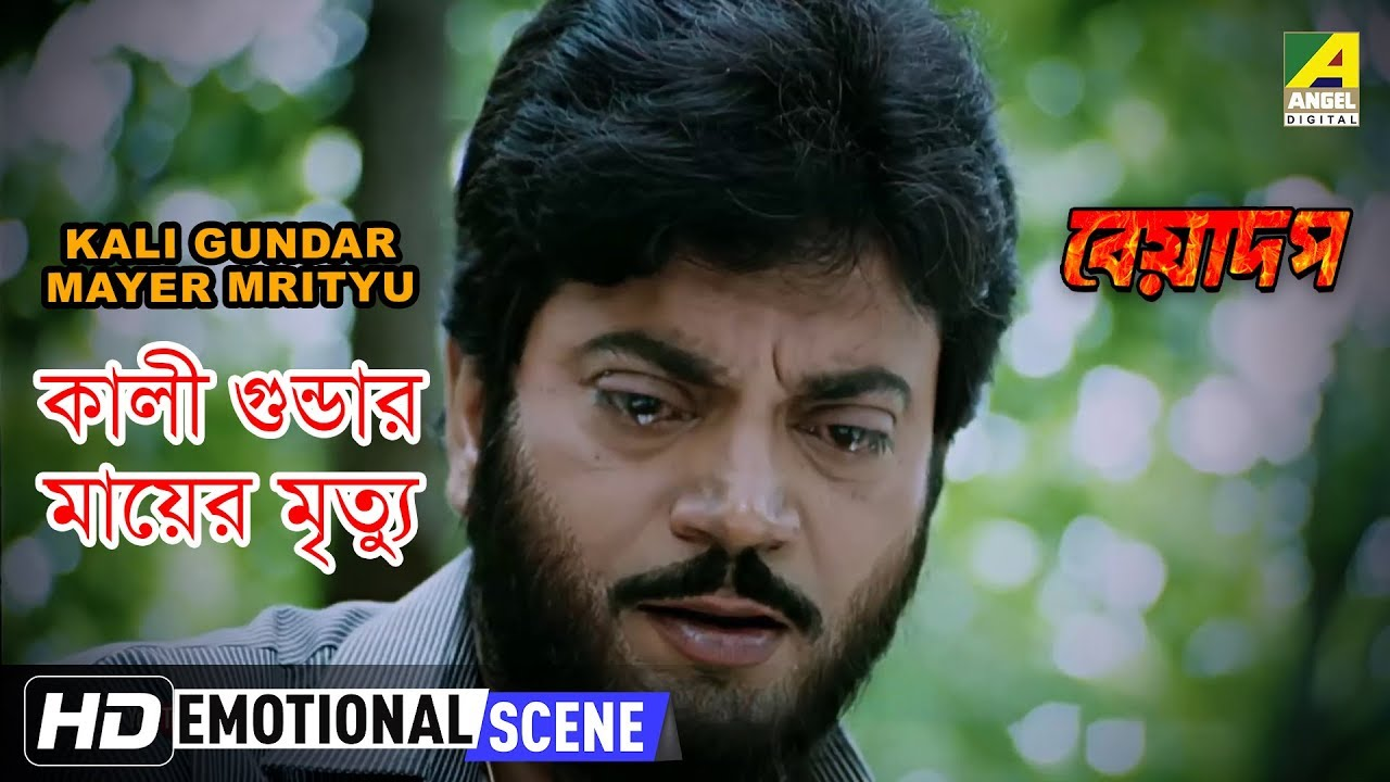 Kali Gundar Mayer Mrityu | Emotional Scene | Chiranjeet | Rita koiral