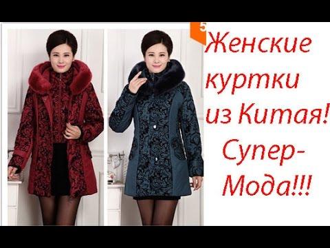 видео: Женская зимняя куртка с алиэкспресс обзор распаковки посылки