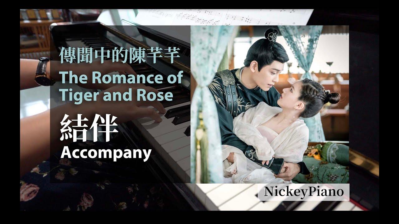 結伴 Accompany | 傳聞中的陳芊芊 The Romance of Tiger and Rose OST ► Sheet Music