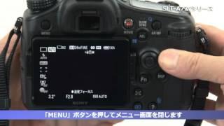 デジタル一眼カメラ α aマウント slt a77vの基本的な使い方