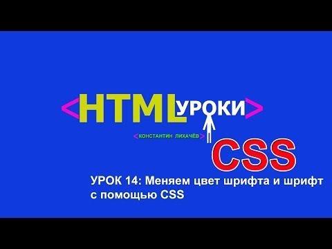 Вопрос: Как изменить цвет текста в HTML?