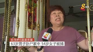 宏茂桥6道谋杀案:63岁男子卧尸家中 54岁女子被捕