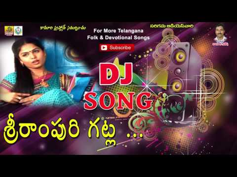 Srirampuram Gattla|| Dj Songs Telugu Folk Remix || Telugu Dj Songs  | Telangana Dj Songs Remix 2016