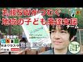 齋藤 眞寛さんインタビュー・・丸腰ソーシャルワーカーがつむぐ地域の子ども発達支援チーム。