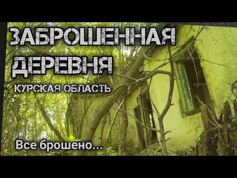 Заброшенные деревни Курской области | Солнцевский р-н