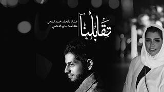 تقابلنا - محمد الشحي | كلمات تيم الفلاسي (Music Video )