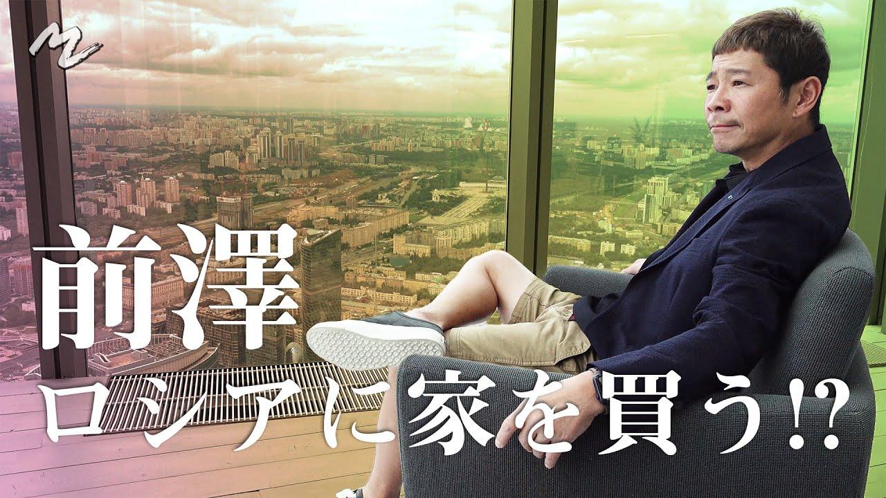 【衝動買い】前澤、ロシアに豪邸を買う!?