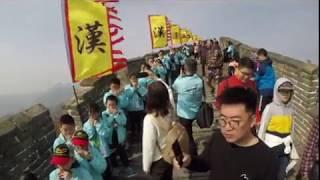 Publication Date: 2018-10-28 | Video Title: 萬里長城上的《龍的傳人》