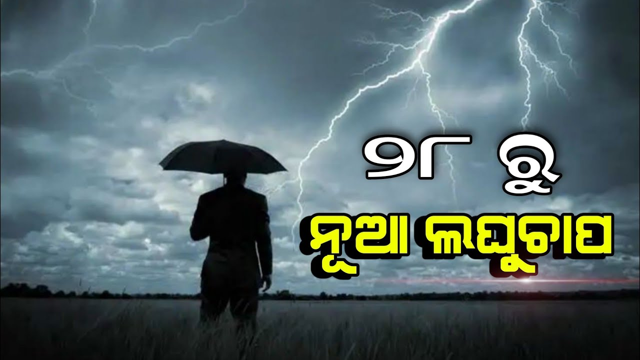ମାଡ଼ି ଆସୁଛି ପୁଣି ଆଉ ଏକ ଲଘୁଚାପ । Today Odisha Breaking News July 25th