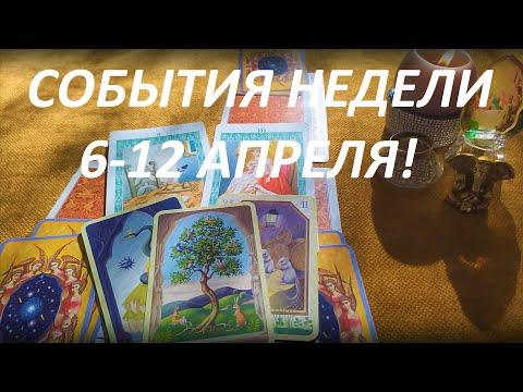 СОБЫТИЯ НЕДЕЛИ 6-12 АПРЕЛЯ! РАБОТА,ОТНОШЕНИЯ